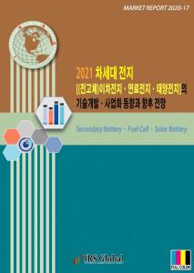 2021 차세대 전지[이차전지·연료전지·태양전지]의 기술개발·사업화 동향과 향후 전망 보고서 표지