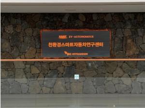 네이처모빌리티는 KAIST 친환경스마트 자동차 연구센터내에 입주해 있다