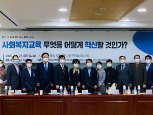 한국보건복지인력개발원이 뉴노멀 시대 사회복지분야 교육혁신 토론회를 열었다