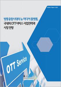 '방통융합시대의 뉴 미디어 플랫폼, 국내외 OTT서비스 사업전략과 시장 전망' 표지