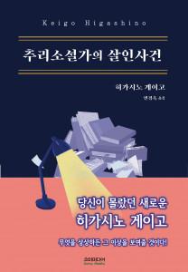 '추리소설가의 살인사건' 도서 표지