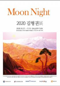 'Moon Night 2020 - 김형권展' 전시 포스터