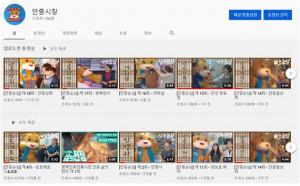 평택 안중시장 유튜브 채널