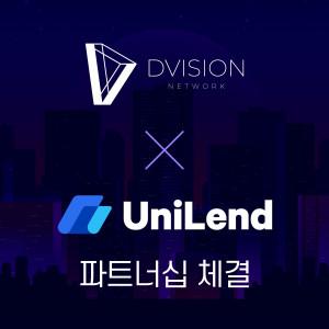 블록체인 기반 VR 플랫폼 콘텐츠 디비전이 유니랜드(UniLend)와 파트너십을 체결했다