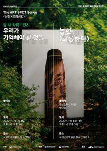 2020 디 아트 스팟 시리즈 '신진X문화공간' 포스터