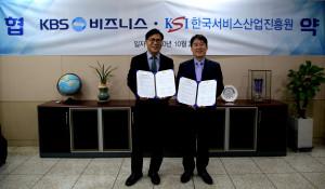 KBS비즈니스(사장 김의철)와 한국서비스산업진흥원(이사장 김영배)은 KBS비즈니스 임원실에서 업무 협약을 체결했다