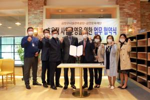 금천구시설관리공단과 금천문화재단의 업무협약식