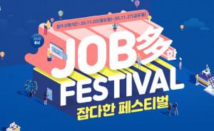 충청남도와 충청남도일자리진흥원이 11월 2일부터 27일까지 26일간 2020년 충남 잡다한 페스티벌을 개최한다