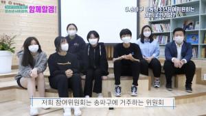 청소년 사회참여 챌린지의 첫 번째 참가자 송파구 아동·청소년 참여위원회 - 푸른솔 청소년들의 영상 장면