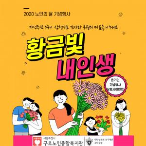2020 구로노인종합복지관 노인의 달 기념 행사 '황금빛 내 인생'