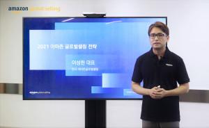 이성한 한국 아마존 글로벌 셀링 대표
