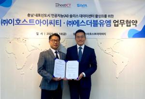 왼쪽부터 김철민 ㈜이호스트ICT 대표와 김기혁 에스더블유엠 대표가 이호스트ICT 본사에서 자율주행 서비스 협력 MOU를 체결했다