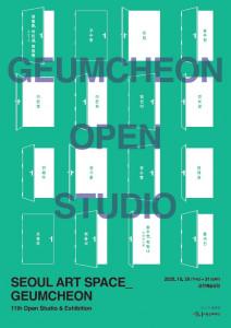 2020 '금천예술공장 오픈 스튜디오' 포스터