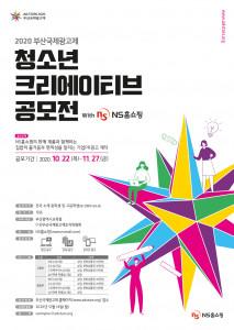 부산광역시교육청과 NS홈쇼핑이 공동 후원하는 '2020 청소년 크리에이티브 공모전'이 10월 22일부터 접수를 시작한다