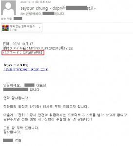 안랩 악성코드 유포에 사용된 메일 본문