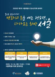 2020년 제5대 서울시 청소년의회 본회의 포스터