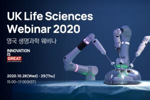 UK Life Sciences Webinar 2020(영국 생명과학 웨비나 2020)