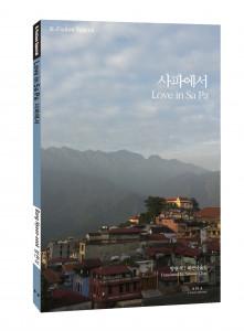 소설가 방현석 신간 '사파에서' 표지