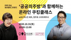 공공의주방이 강남 코엑스에서 진행하는 '2020 강남 청년힐링그라운드' 행사에 참여한다