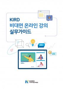 '비대면 온라인 강의 실무가이드' 표지