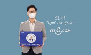 예스24 김석환 대표가 코로나19 극복과 조기 종식을 응원하는 메시지를 전달하며 스테이 스트롱 캠페인에 동참하고 있다