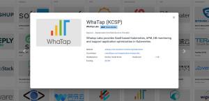 와탭랩스가 클라우드 네이티브 컴퓨팅 재단으로부터 쿠버네티스 서비스 인증 기업 자격을 획득했다