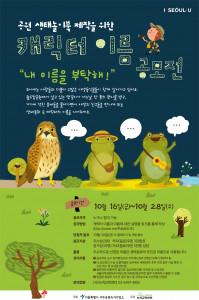 '생태놀이북 캐릭터 이름 공모' 안내 포스터