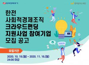 함께일하는재단-한국전력공사의 한전 사회적경제조직 크라우드펀딩 지원사업 공모 포스터