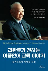 도서출판 행복에너지가 출간한 싱가포르의 국부 리콴유 전 싱가포르 총리가 직접 들려주는 싱가포르 건국 과정 속 언어 교육 정책과 변화, 목표와 결과에 대한 이야기를 담은 '리콴유가 전하는 이중언어 교육 이야기'(원제: My Lifelong Challenge: Singapore's Bilingual Journey) 표지