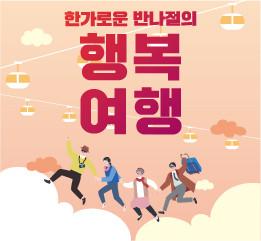 송도해상케이블카는 겨울 시즌과 연말을 맞아 '함께하면 따뜻한 겨울'을 주제로 가족과 이웃을 돌아보는 캠페인을 진행한다