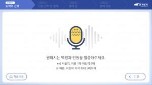 공항철도 자동발매기 음성 인식 서비스 화면