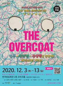 매직스크린아트 가족극 오버코트 포스터