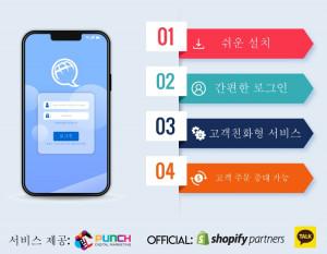 쇼피파이 카카오톡 소셜 로그인 앱