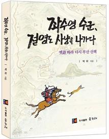 신간 '좌수영수군, 절영도 사냥을 나가다' 표지. 동래부 고지도 바탕 위에 장수가 말 타고 사냥하는 장면을 담았다