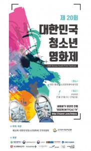 제20회 대한민국청소년영화제