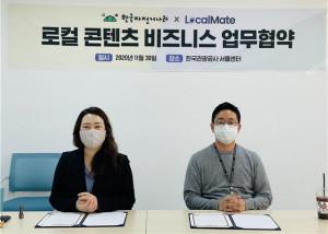 한국자전거나라와 로컬메이트의 업무협약식
