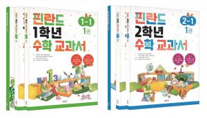 핀란드 수학 교과서 1-1학기, 2-1학기 세트