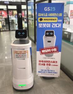 LG 클로이 서브봇