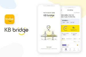 KB국민은행이 자영업자·중소기업 상생지원을 위한 KB bridge 전면 개편을 실시했다