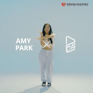 생명보험재단이 Play Life 안무와 AR 안무 필터를 공개했다