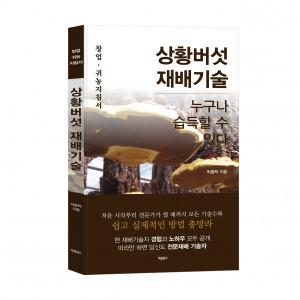 상황버섯 재배기술, 바른북스 출판사, 박종탁 지음, 7만원