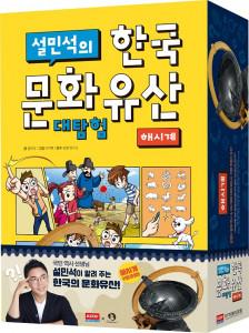 설민석의 한국문화유산 대탐험 - 해시계