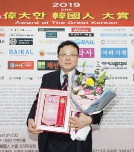 2019 위대한 한국인 대상 수상(창업전문기술혁신/자연치유혁신공로대상)한 경성인회석