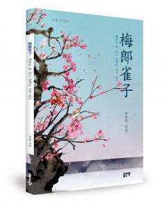 박상원 지음, 128쪽, 1만2000원