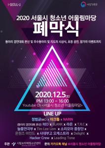'제10회 2020 서울시 청소년 어울림마당 폐막식' 공식 포스터