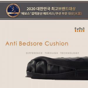 에보스는 '2020 대한민국 최고 브랜드 대상'에서 압력 분산 매트리스·쿠션 부문 대상을 수상했다