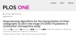 올 11월 온라인 국제 학술지 '플로스원(Plos One)'에 게재된 연구 논문