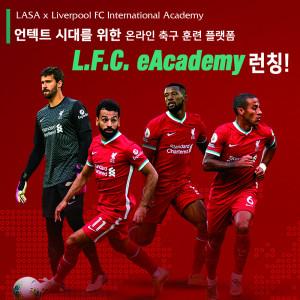 라사가 리버풀 FC 온라인 축구 훈련 플랫폼 'LFC eAcademy'를 론칭했다