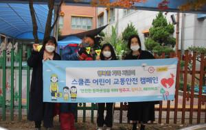 캠페인에 참여하는 슈퍼맨 서울보라매초등학교 김갑철 교장(왼쪽부터 두 번째)과 학생, 학부모가 기념사진을 찍고 있다