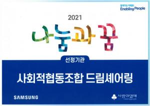 드림셰어링이 2021년 나눔과 꿈 공모사업에 선정됐다